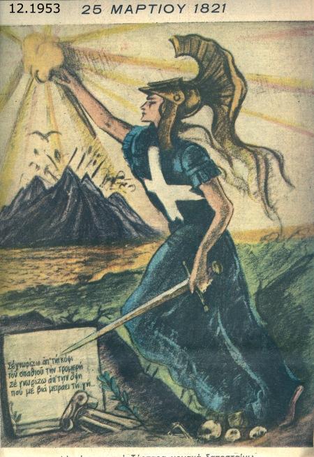 012 Εμπρός Μιχ Νικολινάκος 12_ 1953 copy