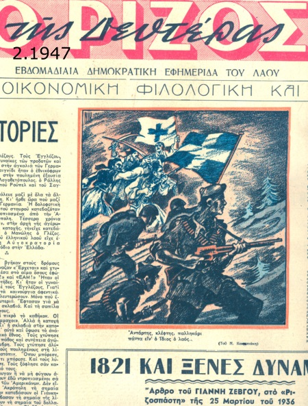 02 Ο Ρίζος της Δευτέρας Ν Καστανακης 24 _3_1947_2_1947 copy