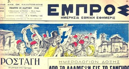 03 Εμπρος 1948 -3