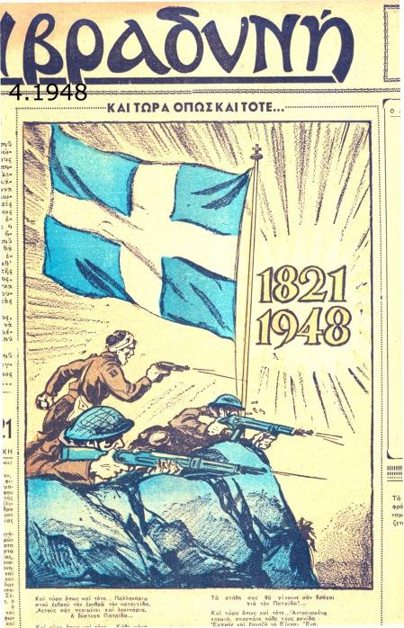 04 Η Βραδυνη Ευαγ Τερζοπουλος 4_1948 αα