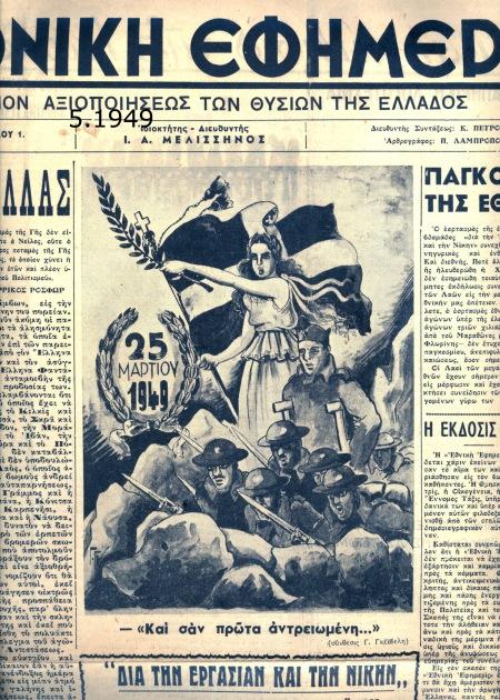 05 Εθνική Εφημερίς 24_3_1949 Γ Γκειβελη 5