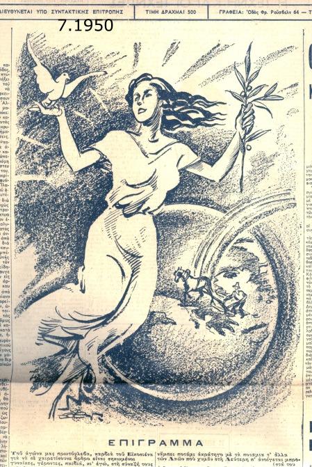07 Δημοκρ Τύπος Ν Κασταν 7_1950 copy