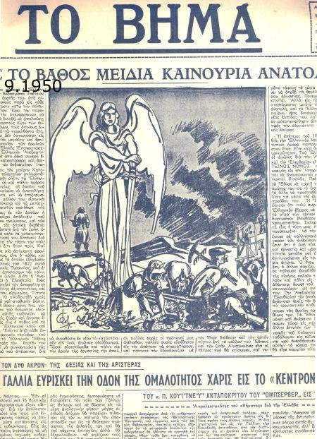 09 Το Βήμα Φωμ Δημητριαδης 9_ 1950 copy