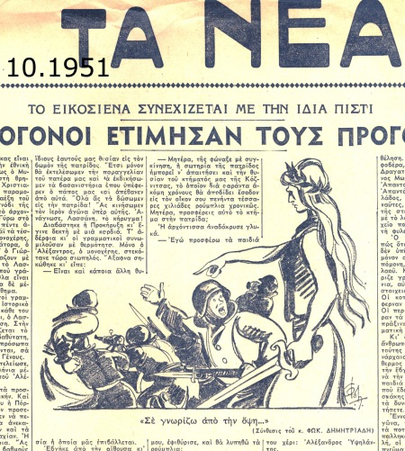 10 Τα Νέα 10_ 1951 Φωκ Δημητρ copy