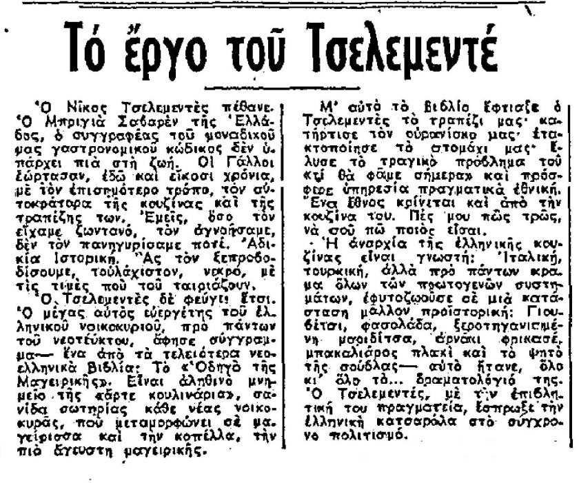 Tselementes 5-3-1958 eleyt.
