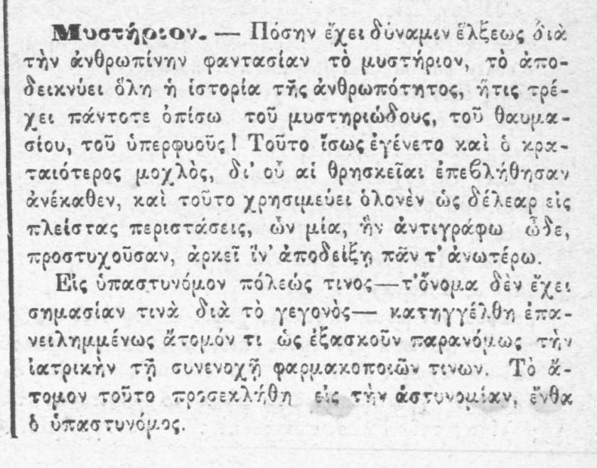 Akropolis 1888 06 26 A