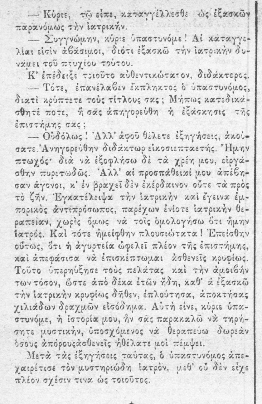 Akropolis 1888 06 26 B