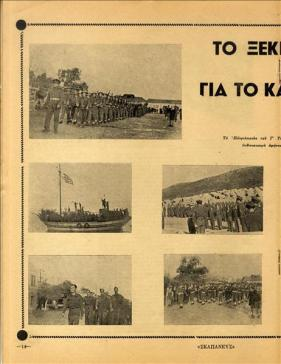 002 Χρόνος Α' αρ.3 1-1948 (14)