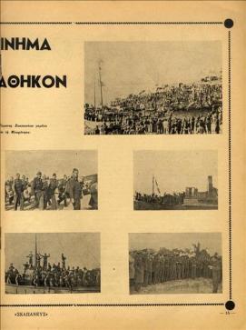 003 Χρόνος Α' αρ.3 1-1948 (15)