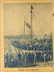 004 Χρόνος Α' αρ.3 1-1948 (28)
