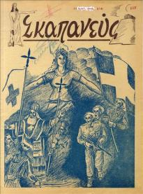 005 Χρόνος Α' αρ.4 3-1948 (1)