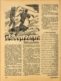 006 Χρόνος Α' αρ.4 3-1948 (12)