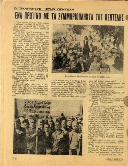 009 Χρόνος Α' αρ.6 6-1948 (6)