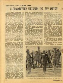 010 Χρόνος Α' αρ.6 6-1948 (8)