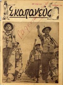 012 Χρόνος Α' αρ.8 8-1948 (1)