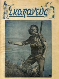 013 Χρόνος Α' αρ.9 9-1948 (1)