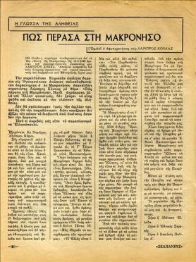016 Χρόνος Β' αρ.11 10-1948 (20)