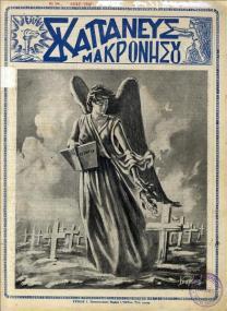 016b Χρόνος Β' αρ.14 2-1949 (1)