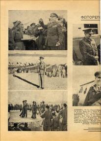 016d Χρόνος Β' αρ.14 2-1949 (18)