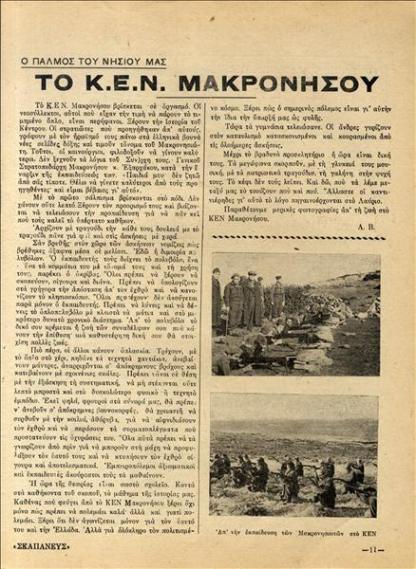 019 Χρόνος Β' αρ.15 3-1949 (11)