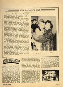 019b Χρόνος Β' αρ.15 3-1949 (23)