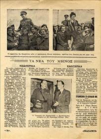 019d Χρόνος Β' αρ.16 4-1949 (26)