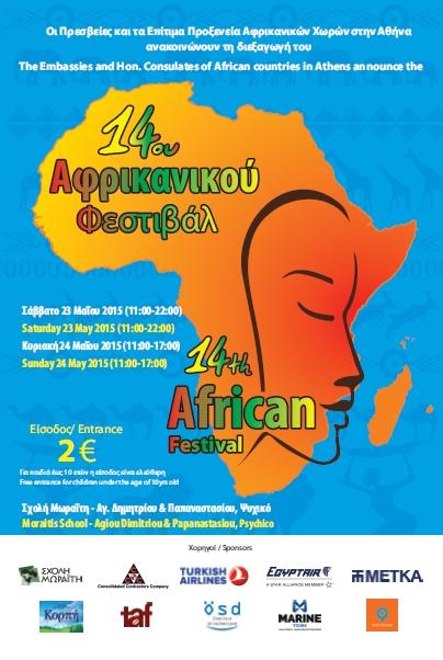 AFRICAN FESTIVAL 2015