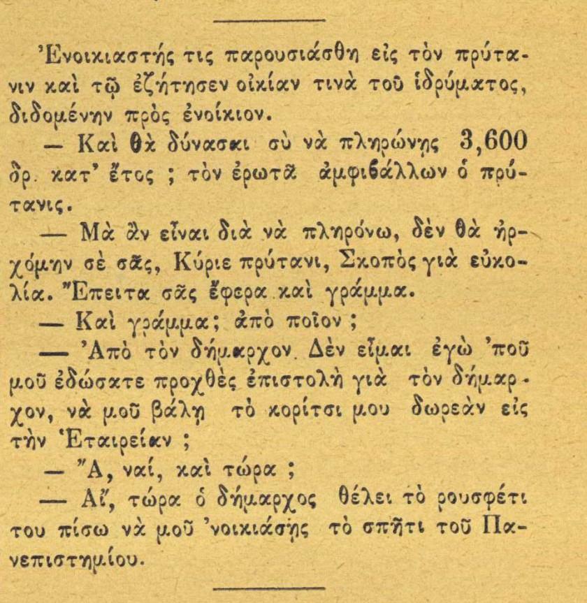 Ηχώ, η. Αθ. αρ.6 1898-07-01 (4) ok