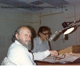 Παπαδημητρακόπουλος, Αναγνωστάκης (1987)