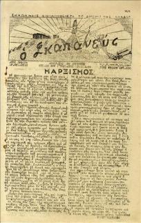 Σκαπανεύς, Ο. αρ.10 5-10-1947 (1)