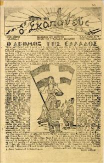 Σκαπανεύς, Ο. αρ.2 10-6-1947 (1)