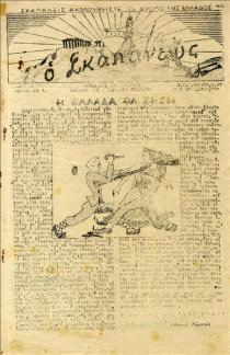 Σκαπανεύς, Ο. αρ.4 24-8-1947 (1)