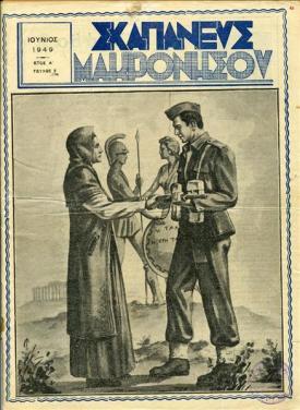 Χρόνος Α΄ αρ.2 6-1949 (1)