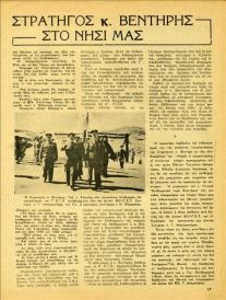Χρόνος Α΄ αρ.2 6-1949 (17)