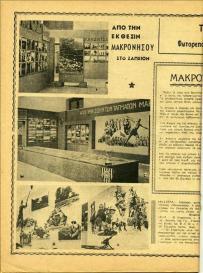Χρόνος Α΄ αρ.2 6-1949 (18)