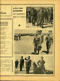 Χρόνος Α΄ αρ.2 6-1949 (19)