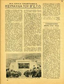 Χρόνος Α΄ αρ.2 6-1949 (20)