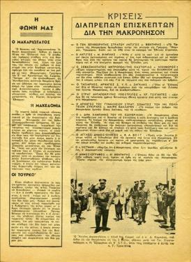 Χρόνος Α΄ αρ.2 6-1949 (5)