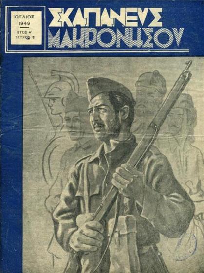 Χρόνος Α΄ αρ.3 7-1949 (1)