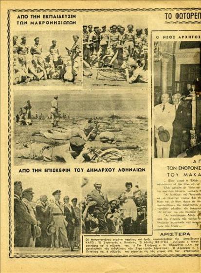 Χρόνος Α΄ αρ.3 7-1949 (18)