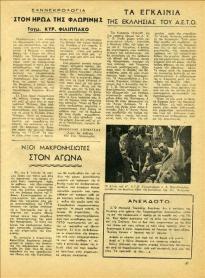 Χρόνος Α΄ αρ.3 7-1949 (21)