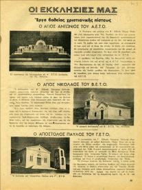 Χρόνος Α΄ αρ.3 7-1949 (25)
