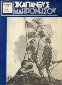 Χρόνος Α΄ αρ.5 9-1949 (1)