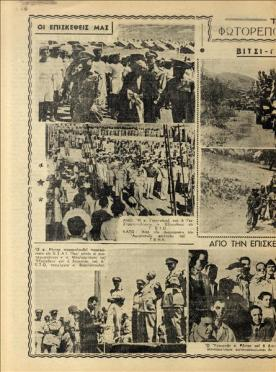 Χρόνος Α΄ αρ.5 9-1949 (18)