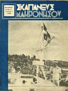 Χρόνος Α΄ αρ.6 10-1949 (1)