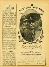 Χρόνος Α΄ αρ.7 11-1949 (5)