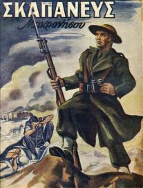 Χρόνος Α΄ αρ.8 12-1949 (1)