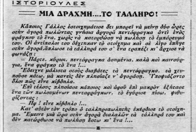 Μπουκέτο, (Περιοδικό) αα.16932_0068