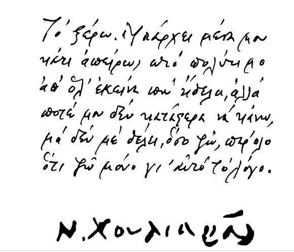 Νίκος Χουλιαράς χειρογραφο