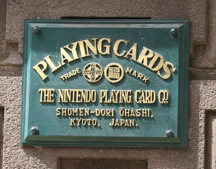 1024px-Nintendo_former_headquarter_plate_Kyoto